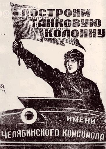 1942 - Танковая бригада им. Челябинского комсомола