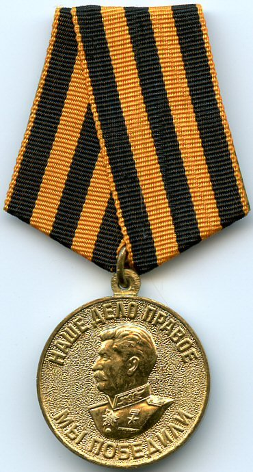 1945 - Указ Президиума Верховного Совета СССР об учреждении медали и За победу над Германией в Великой Отечественной войне 1941-1945 гг