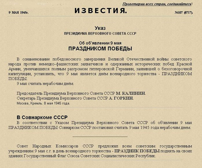 1945 - Указом Президиума Верховного Совета СССР в ознаменование победоносного завершения Великой Отечественной войны 9 мая было объявлено Праздником Победы