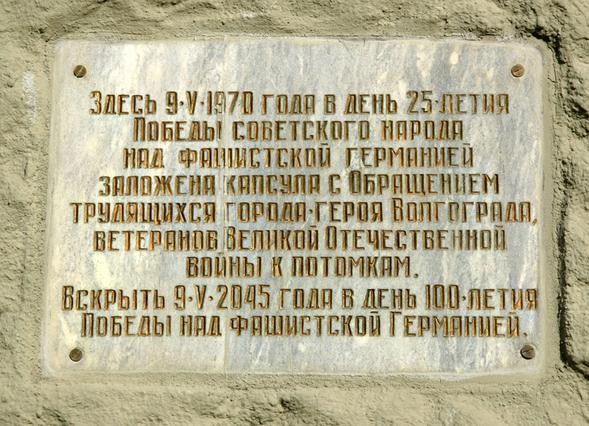 1970 - В год 25-летия Победы советского народа в Великой Отечественной войне на площади Героев на Мамаевом кургане была заложена капсула