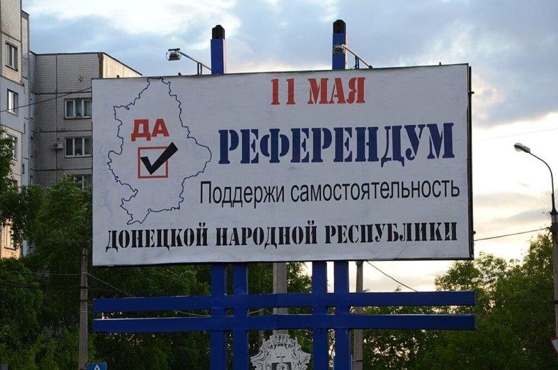 2014 - Референдум о самоопределении ДНР