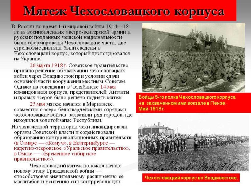 25 мая 1918 г. начался мятеж чехословацкого корпуса