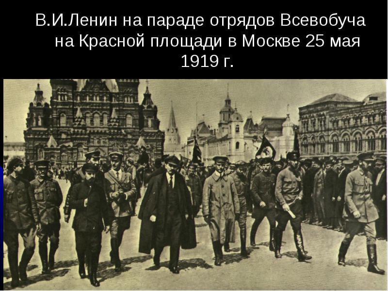 25 мая 1919 года на Красной площади в Москве состоялся первый парад физкультурников