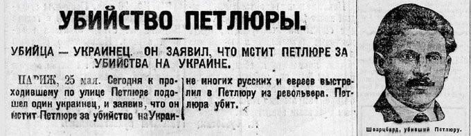 25 мая 1926 года в Париже убит Петлюра