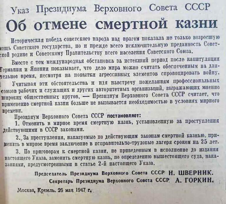 26 мая 1947 года в СССР отменена смертная казнь
