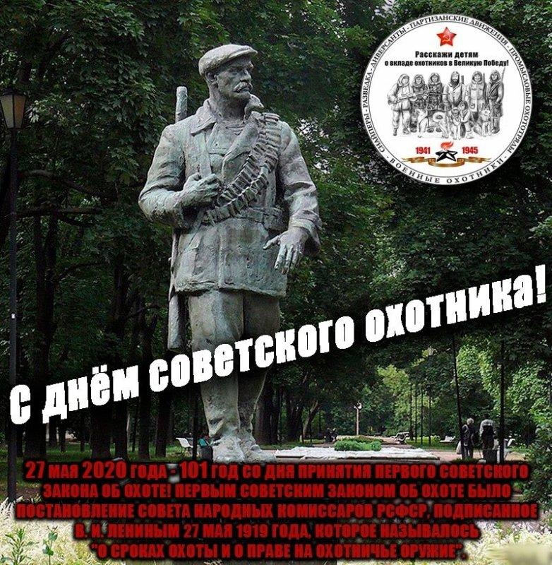 27 мая исполняется 101 год со дня принятия первого советского закона об охоте!