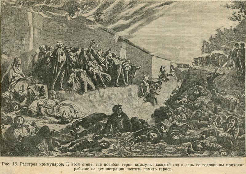 28 мая 1871 года пала Парижская Коммуна