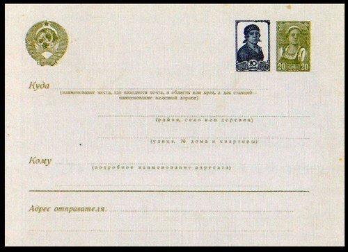 28 мая 1927 года поступили в продажу первые Советские конверты с напечатанными на них марками