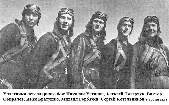 28 мая 1942 года шесть наших истребителей атаковали 70 самолетов врага