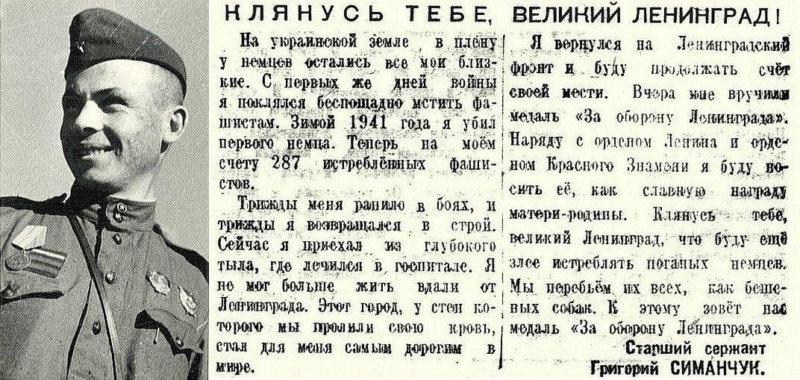 28 мая 1943 года, лишившись после ранения ноги, на фронт вернулся снайпер Григорий Симанчук
