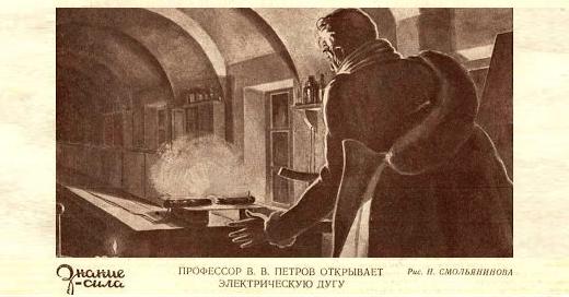 29 мая 1802 года русский ученый, основоположник электрометаллургии Василий Владимирович Петров первым в мире открыл явление электрической дуги