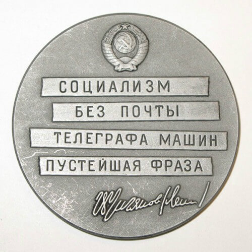 29 мая 1939 года была пущена в эксплуатацию величайшая в мире по протяженности высокочастотная телефонная магистраль Москва-Хабаровск