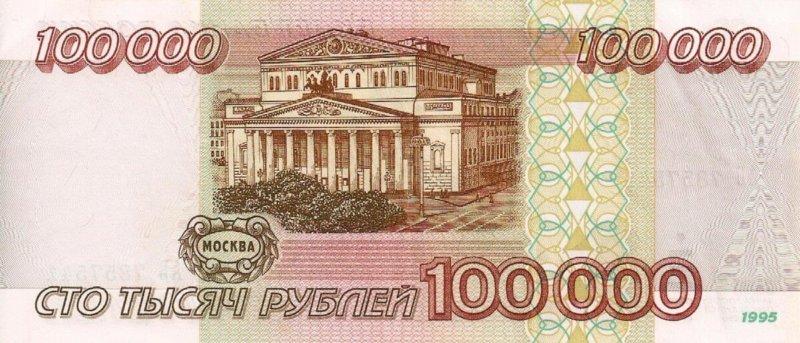 30 мая 1995 года выпущена купюра в 100 000 рублей