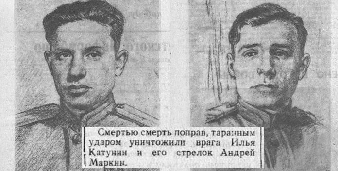 31 мая 1944 года звания Героев Советского Союза присвоены капитану Илье Борисовичу Катунину и сержанту Андрею Михайловичу Маркину,