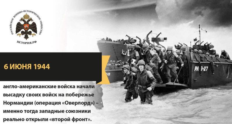 6 июня 1944 года