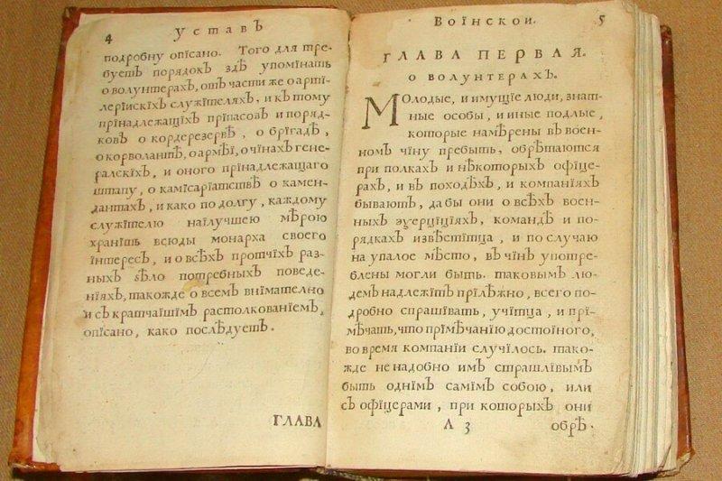 6 мая 1715 года в Российском государстве был издан первый военно-уголовный и военно-процессуальный кодекс