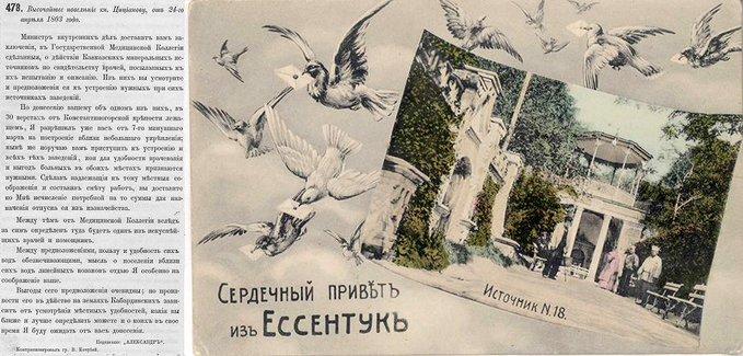 6 мая 1803 года высочайшим повелением кн. Цицианову наместнику Кавказа император Александр I основал курорт Кавказские минеральные воды