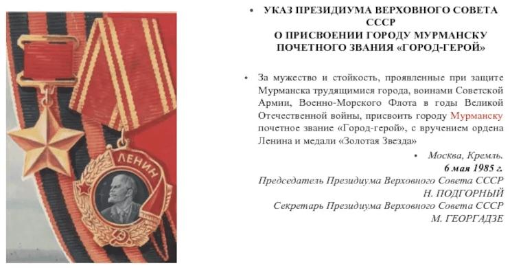6 мая 1985 года Указом Президиума Верховного Совета СССР городам Мурманску и Смоленску присвоено почетное звание