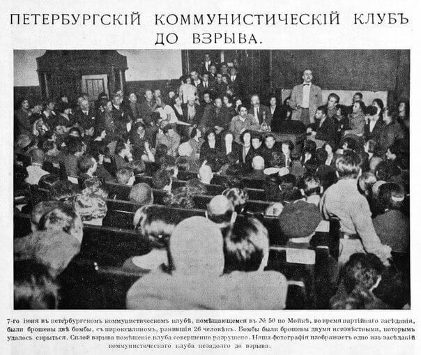 7 июня 1927 года поздно вечером террористы атаковали здание центрального партийного клуба