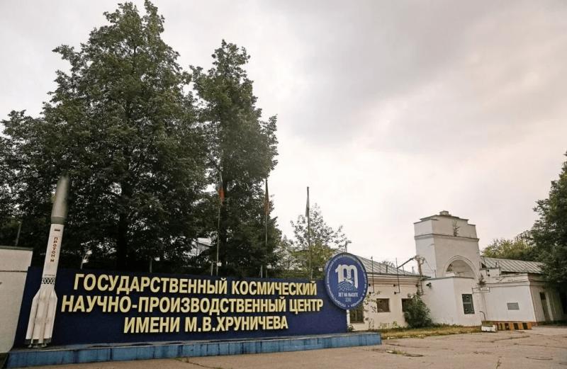 7 июня 1993 года распоряжением Президента РФ на базе машиностроительного завода им. М.В. Хруничева