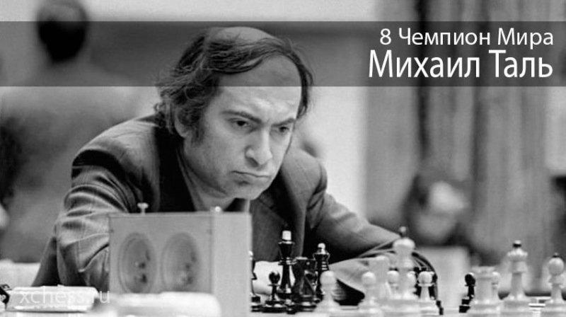 7 мая 1960 года Михаил Таль стал 8-м чемпионом мира по шахматам