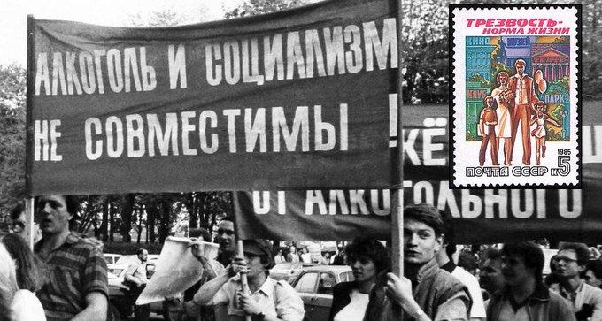 7 мая 1985 года в СССР началась кампания по борьбе с алкоголизмом