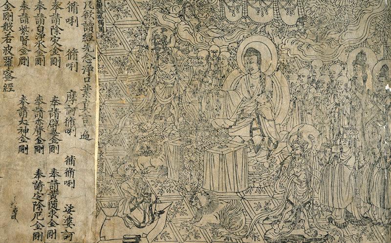 Алмазная Сутра, Китай, IX век (фрагмент)