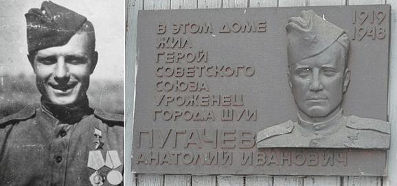 Анатолий Пугачев
