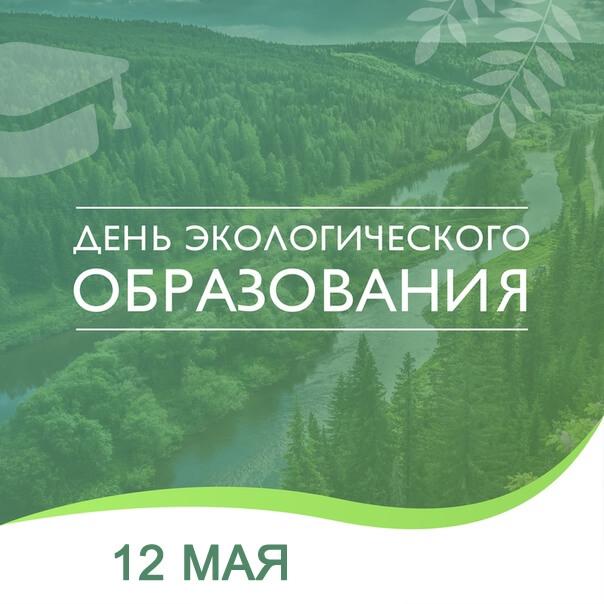 День экологического образования