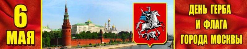 День герба и флага Москвы
