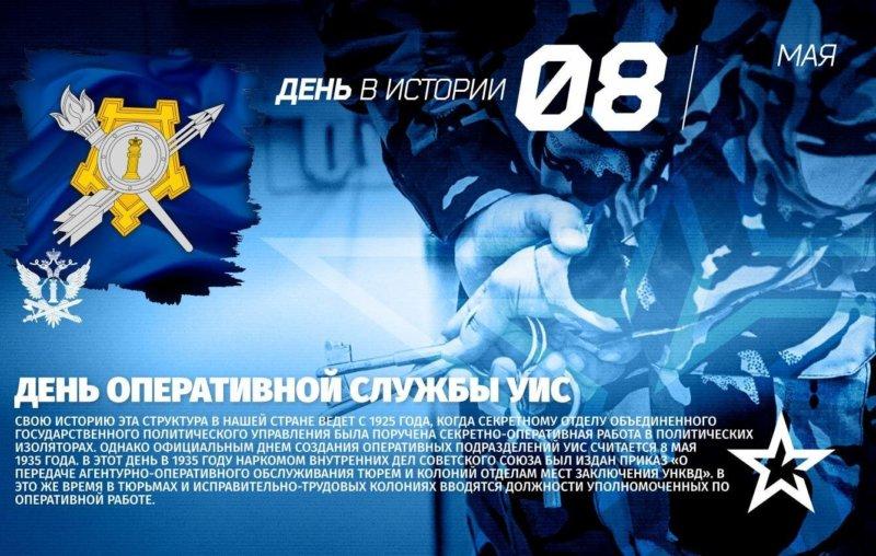 День оперативного работника уголовно-исполнительной системы в России