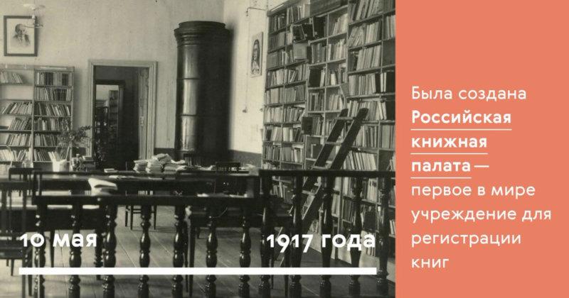 День основания Российской книжной палаты