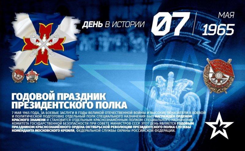 День Президентского полка в России