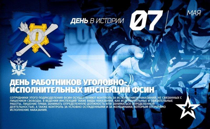 День работников уголовно-исполнительных инспекций ФСИН РФ