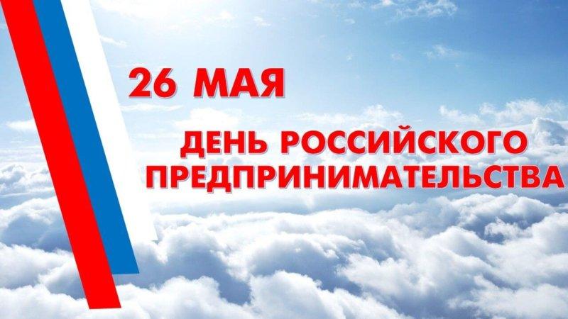 День российского предпринимательства (День предпринимателя)