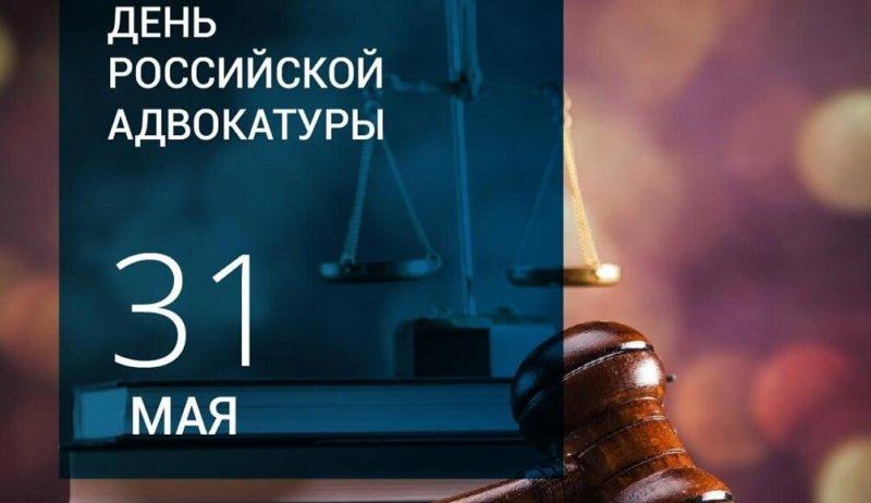 День Российской адвокатуры