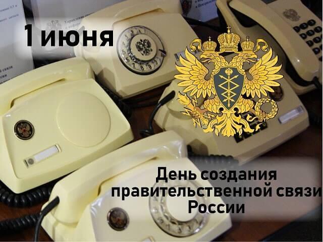 День создания правительственной связи СССР