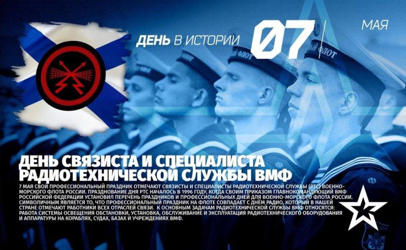 День связиста и специалиста радиотехнических служб ВМФ РФ