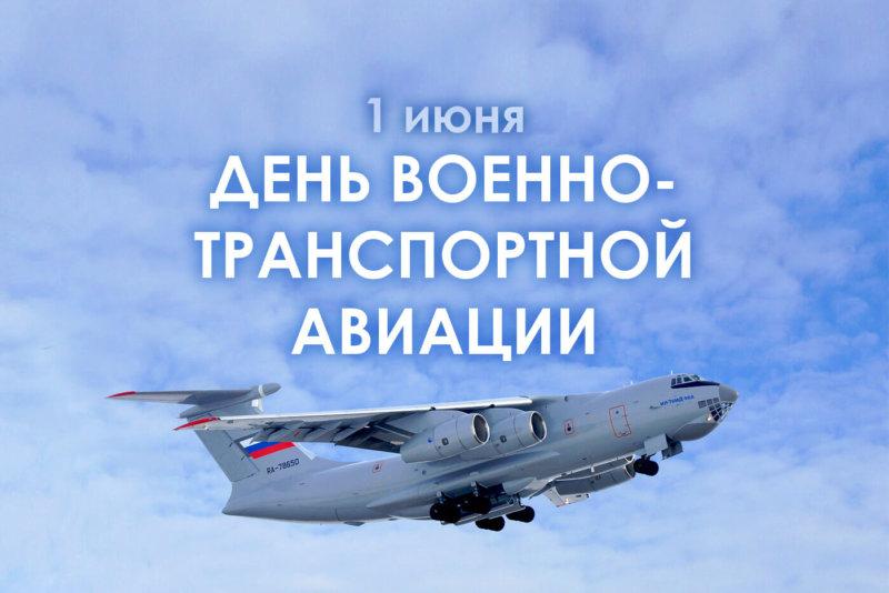 День военно-транспортной авиации ВКС РФ