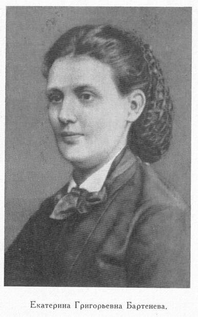 Екатерина Григорьевна Бартенева