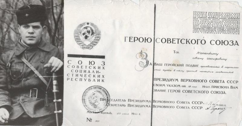Иван Копёнкин