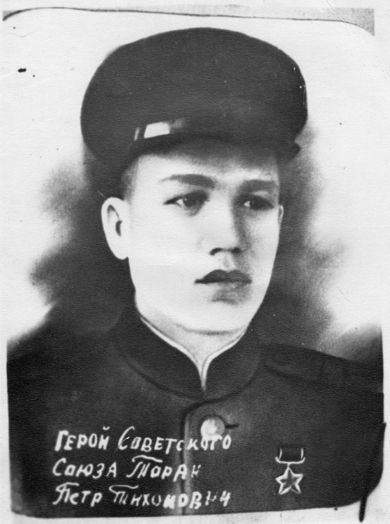 Пётр Тихонович Таран