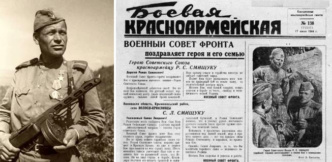 Роман Семёнович Смищу