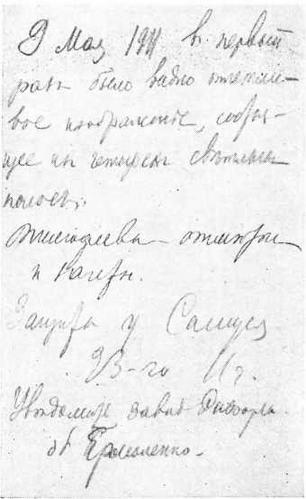Страница из записной книжки Б.Л. Розинга с записью о первой успешной передаче изображения