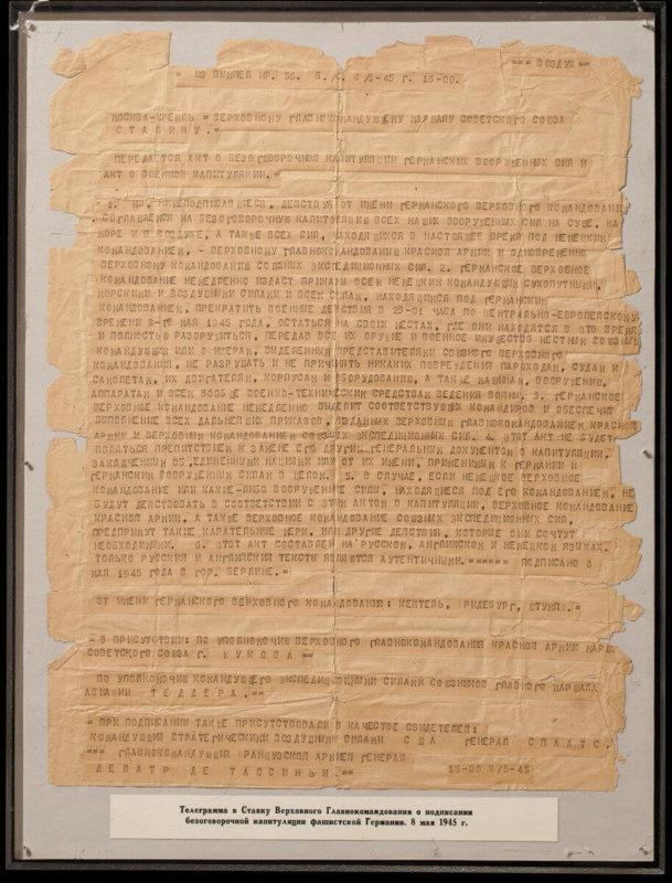 Телеграмма Верховному Главнокомандующему Сталину с актом о безоговорочной капитуляции германских вооруженных сил и актом о военной капитуляции коллекция Государственного Исторического музея