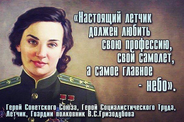 Валентина Степановна Гризодубова
