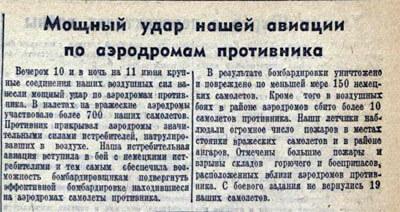 10 июня 1943 года завершилась операция по уничтожению самолетов врага на аэродромах перед Курской битвой. 1