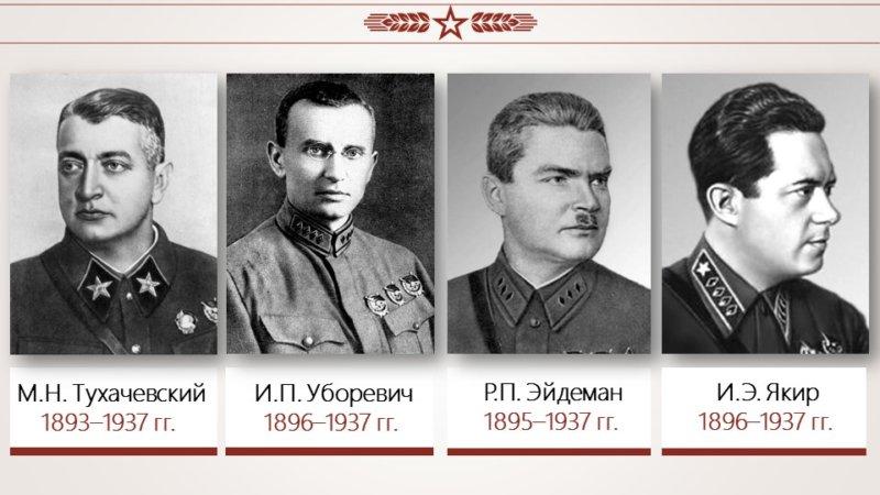 11 июня 1937 года в Москве были расстреляны по приговору военного трибунала высшие командиры и политработники 1