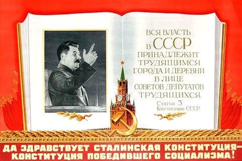 12 июня 1936 года в газетах была опубликована конституция 1936 года для всенародного обсуждения