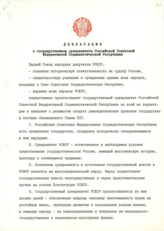 12 июня 1990 года I съезд народных депутатов РСФСР принял Декларацию о государственном суверенитете